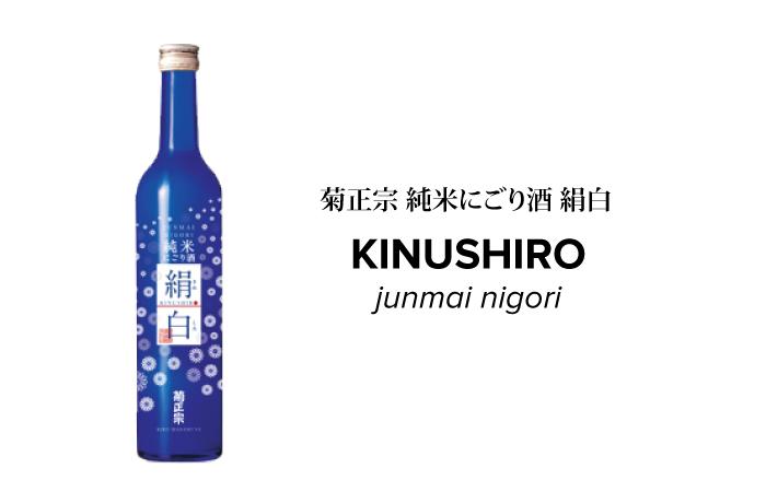Kinushiro-Main