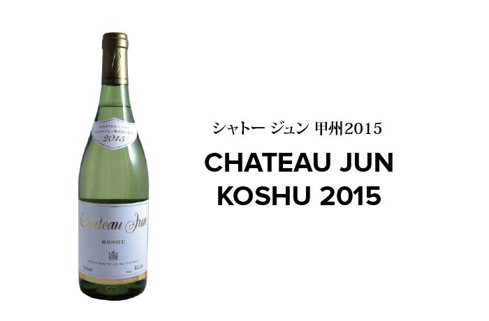 03567 Chateau Jun Koshu
