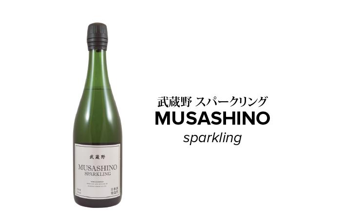 5828-musashino-sparkling